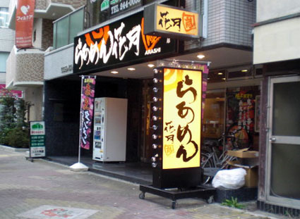 20081012fujimi07.JPG