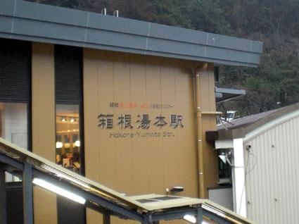 20100201hakone07.JPG