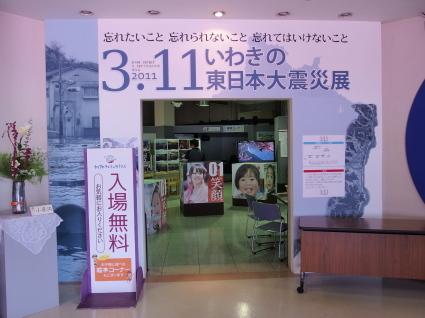 20140802fukushima19.jpg