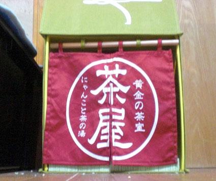 20100105home03.JPG