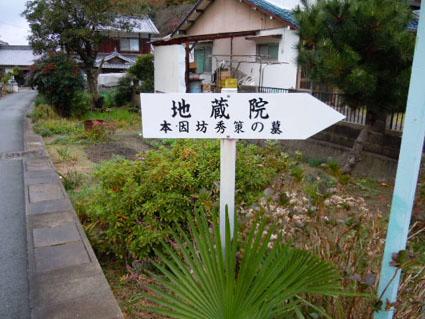 20111203innoshima11.JPG